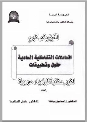 تحميل كتاب المعادلات التفاضلية العادية pdf| مرجع بالعربي مجاناً