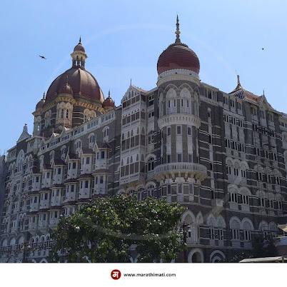 ताजमहाल पॅलेस हॉटेल मुंबई | The Taj Mahal Palace Mumbai