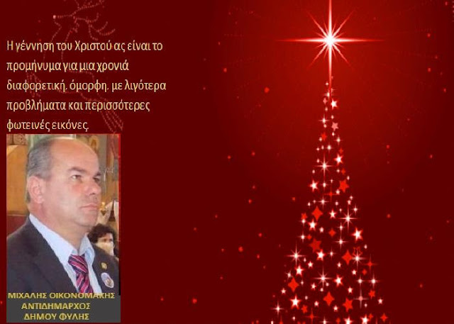 Ευχές για Καλά Χριστούγεννα από τον Αντιδήμαρχο Περιβάλλοντος Μιχάλη Οικονομάκη
