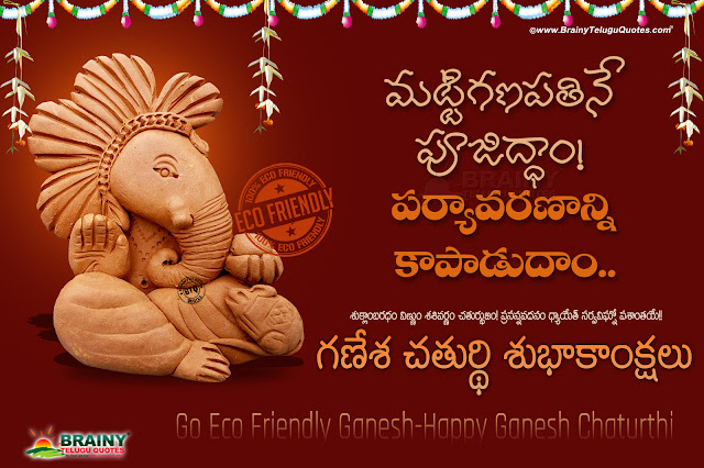 telugu greetings on ganesh chaturthi, happy ganesh chaturthi greetings in telugu, go eco ganesh images awareness quotes