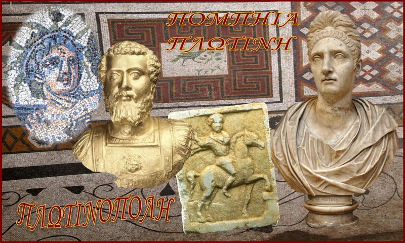 Η αυτοκράτειρα Πομπηία Πλωτίνη και η Πλωτινόπολη Διδυμοτείχου