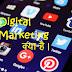 क्या हैं Digital Marketing और इसका इस्तेमाल कैसे करते है  (Best Tips) 2020-2021