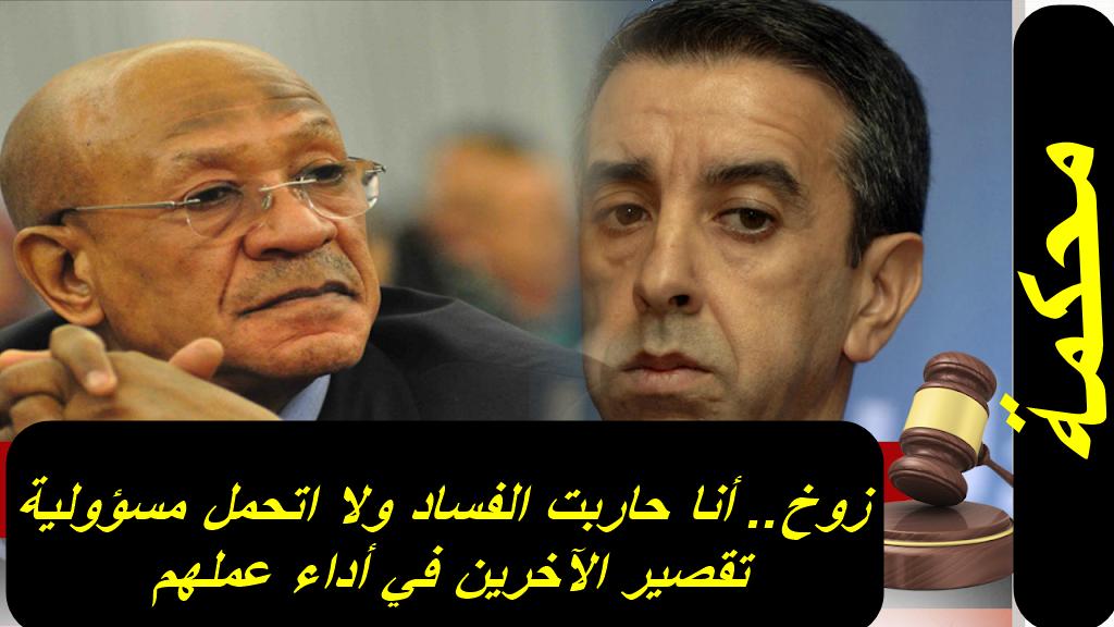 حوار بين القاضي و الوالي السابق عبد القادر زوخ