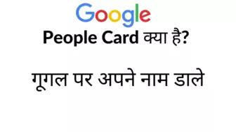 गूगल पीपल कार्ड क्या होता है,अपने नाम गूगल में कैसे दिखाए,गूगल में अपनी नाम कैसे डाले