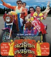 Khatai Laal Mithai Laal Bhojpuri Movie