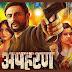 Download ALT Balaji Web SeriesApharan (2018) Full Hindi 480p 720p HD