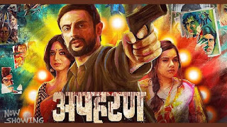 Apharan Download FilmyMeet Web Series All Seasons 480p 720p HD