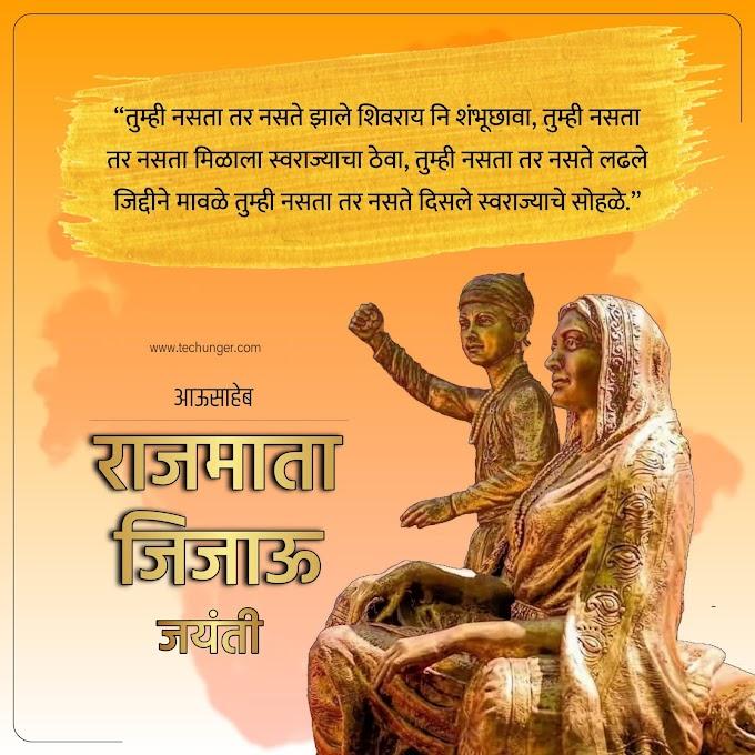 28 January 2021 dinvishesh rajmata jijau Jayanti