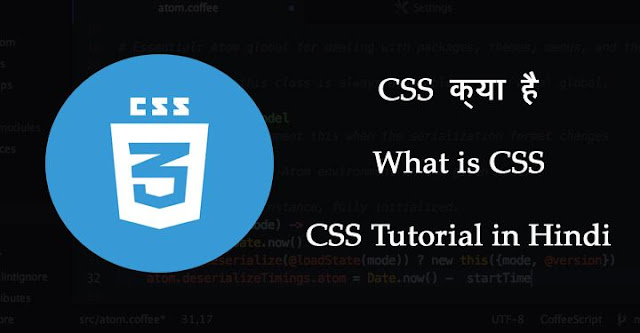 css kya hai, what is css in hindi, css tutorial in hindi, learn css in hindi, history of css, types of css in hindi, example of css