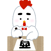 書き初めをするニワトリのイラスト(酉年・干支)