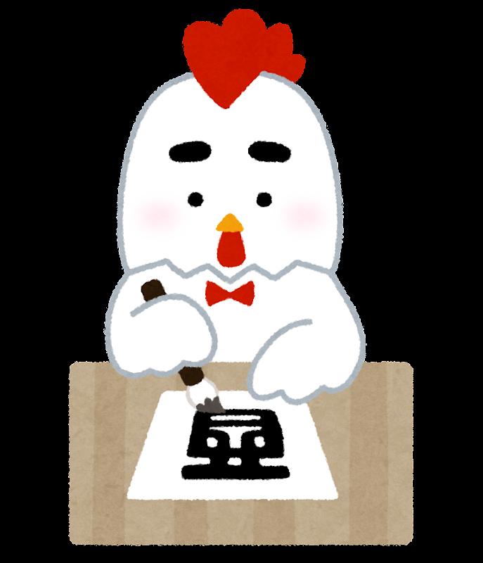 書き初めをするニワトリのイラスト酉年干支 かわいいフリー素材