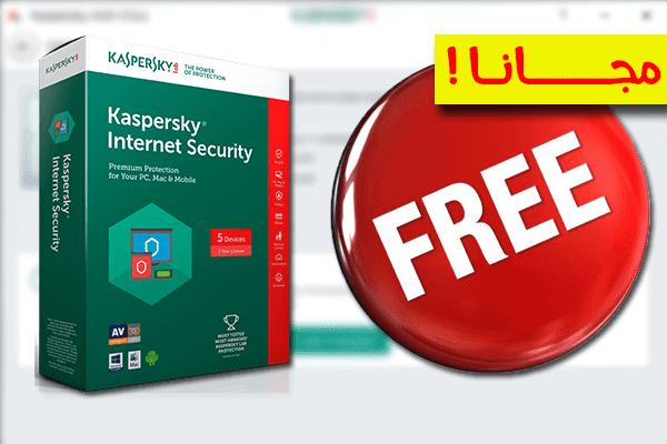 أحصل على برنامج الحماية القوي Kaspersky Anti Virus 2017 مع تفعيل قانوني مجانا !