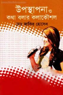 উপস্থাপনা ও কথা বলার কলাকৌশল - মোঃ জাকির হোসেন