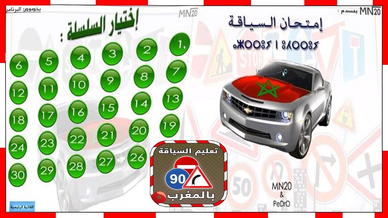 مجانا حمل برنامج تعليم السياقة بالمغرب 2021