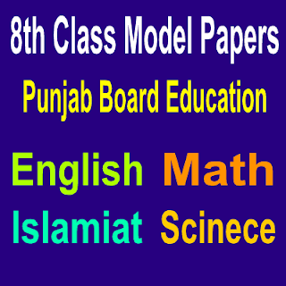 Punjab Education Commission 8th Class Model Papers Math English Science Islamiat
