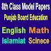 8th Class Model Papers Punjab Education Commission PEC