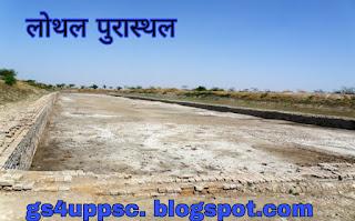 Dockyard of of lothal Indus valley civilization