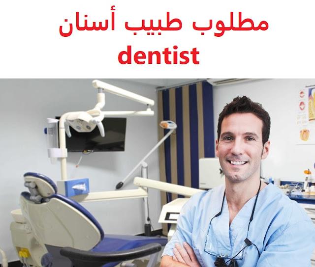 وظائف السعودية مطلوب طبيب أسنان dentist