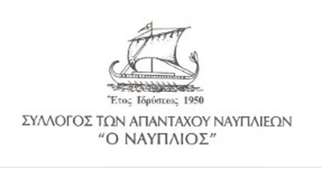 """Το νέο Δ.Σ του Συλλόγου των Απανταχού Ναυπλιέων """"Ο ΝΑΥΠΛΙΟΣ"""""""