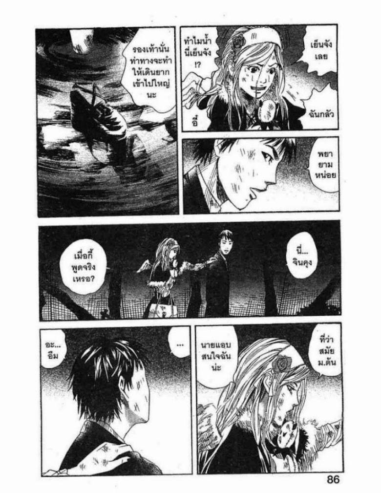 Kanojo wo Mamoru 51 no Houhou - หน้า 83
