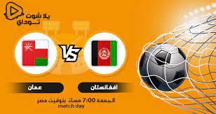 مشاهدة مباراة أفغانستان وعمان بث مباشر بتاريخ 11-06-2021 تصفيات آسيا المؤهلة لكأس العالم 2022