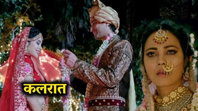 Good News : Abeer Mishti's perfect wedding unlike Kuhu Kunal in Yeh Rishtey Hai Pyaar Ke