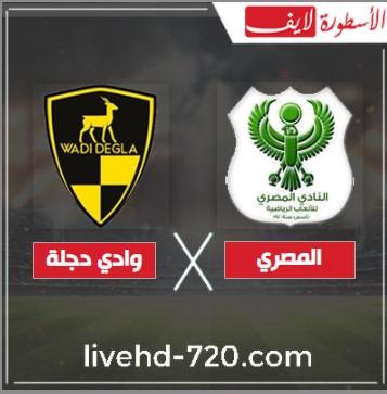 مشاهدة مباراة المصري ووادي دجلة مباشر