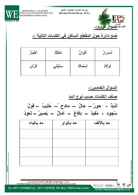 مراجعة لغة عربية الصف الأول الفصل الأول