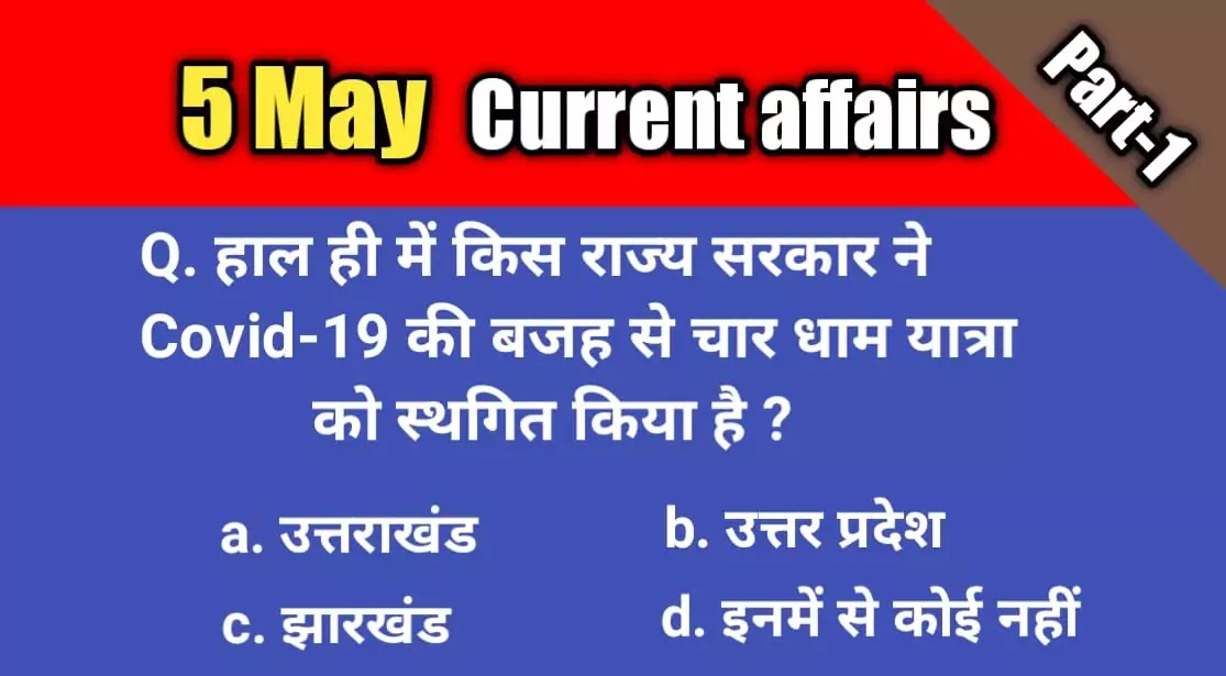 5 May 2021 current affairs  current affairs today in hindi - daily current affairs in hindi - Part-1