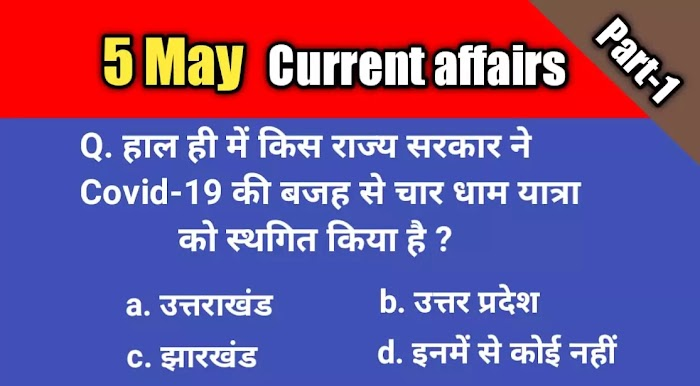 5 May 2021 current affairs : current affairs today in hindi - daily current affairs in hindi - Part-1
