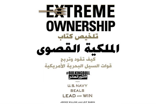 تلخيص كتاب Extreme Ownership: How US Navy SEALs Lead and Win دروس من فريق السيل تيم الأمريكي من أرض المعركة إلى حياتك