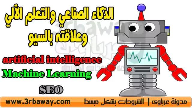 الذكاء الصناعي AI والتعلم الآلي Machine Learning وعلاقته بالسيو SEO