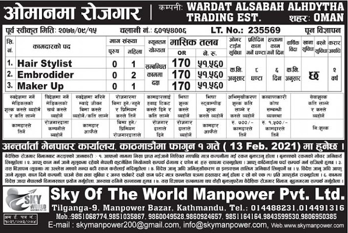 Jobs in Oman for Nepali Females, Salary up to NRs 51,560