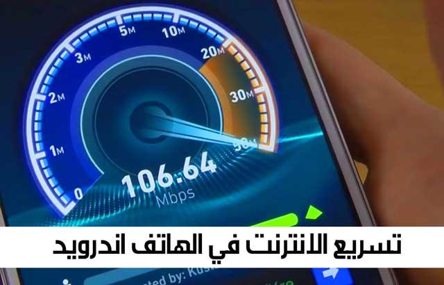 تسريع الانترنت في الهاتف اندرويد