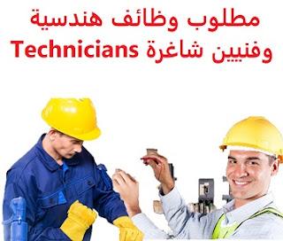 وظائف السعودية مطلوب وظائف هندسية وفنيين شاغرة Technicians