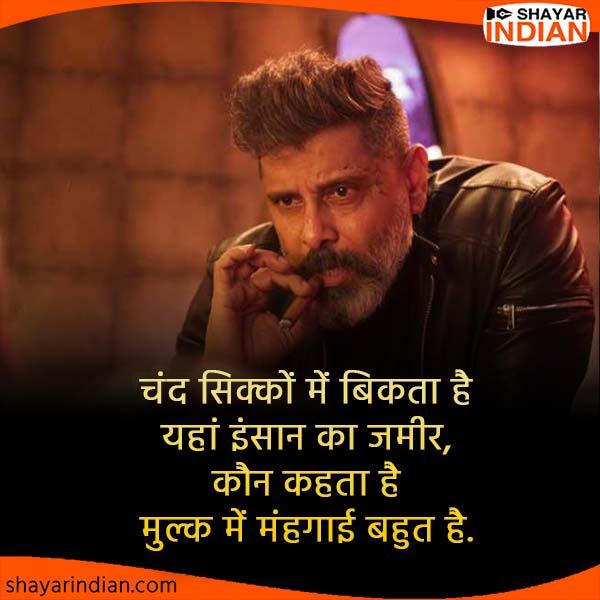 इंसान का जमीर - Hindi Status, Jamir Shayari