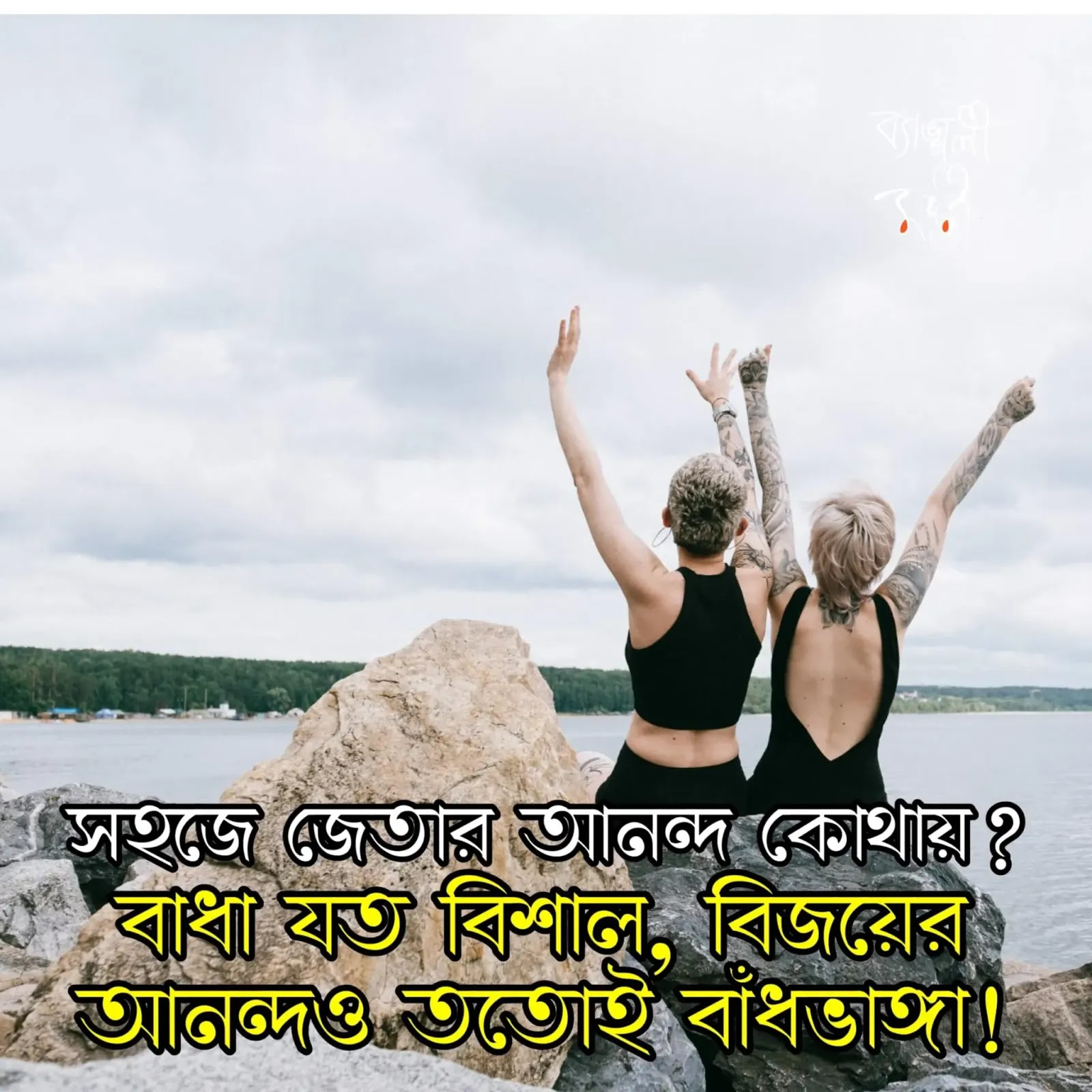 motivational quotes in Bengali pdf download
