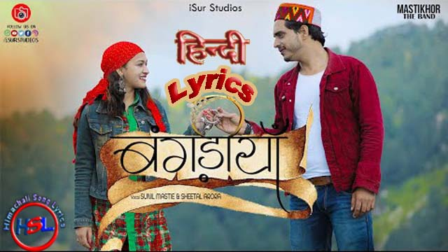 BANGDIYAN song lyrics in Hindi Singer Sunil Mastie