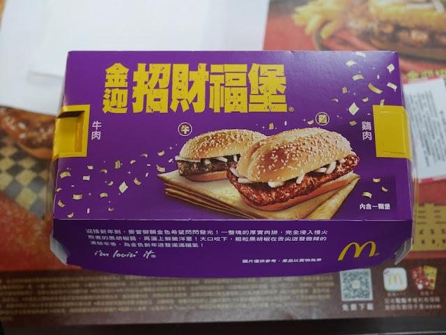 McDonald's Prosperity Burger box in Taipei