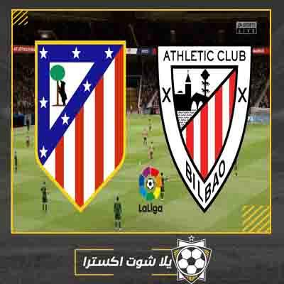 بث مباشر مباراة أتلتيكو مدريد وأتلتيك بلباو
