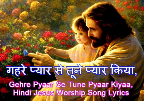 गहरे प्यार से तूने प्यार किया, Gehre Pyaar Se Tune Pyaar Kiyaa, Hindi Jesus Worship Song Lyrics