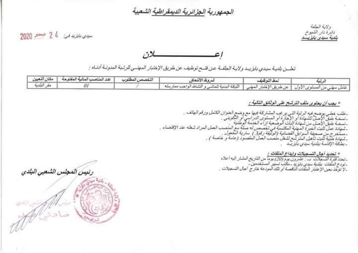 اعلان توظيف ببلدية سيدي بايزيد ولاية الجلفة 29 ديسمبر 2020