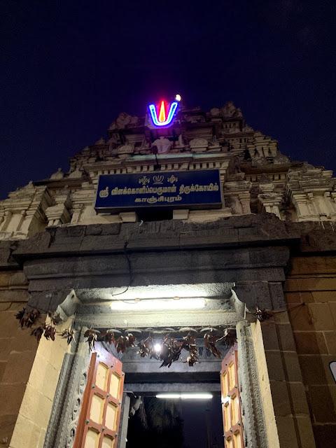 Arulmigu sri Vilakoli Perumal Temple