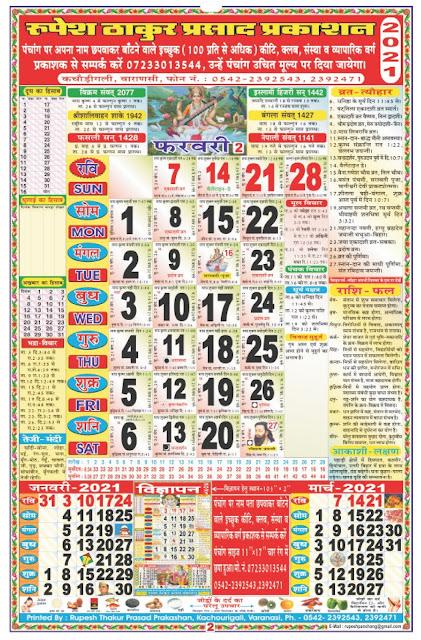 February 2021 - Rupesh Thakur Prasad Calendar