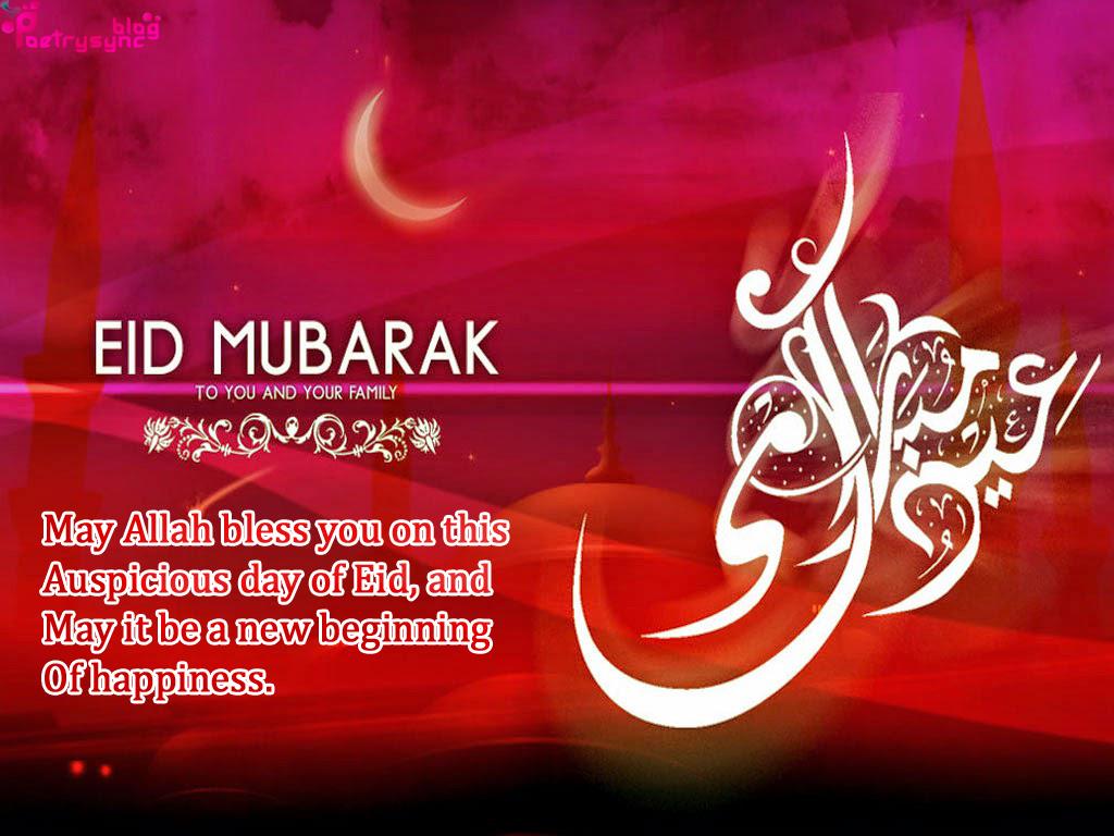 Eid mubarak sms wishes with eid mubarak images for lovers best eid mubarak sms wishes with eid mubarak images for lovers best romantic love poems kristyandbryce Images