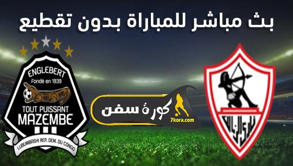 موعد مباراة الزمالك ومازيمبي بث مباشر بتاريخ 24-01-2020 دوري أبطال أفريقيا