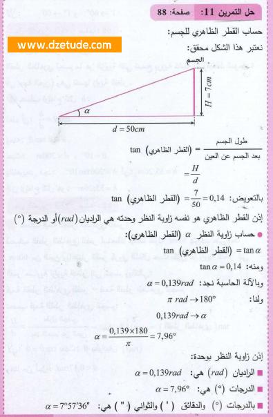 حل تمرين 11 صفحة 88 فيزياء السنة رابعة متوسط - الجيل الثاني