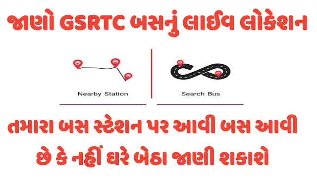 GSRTC Live Real time Bus Traking | Rapid Go