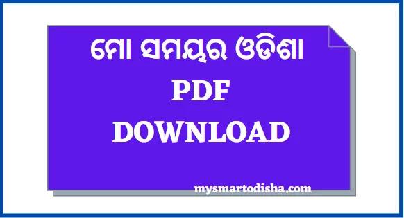 Mo Samayara Odisha Odia PDF