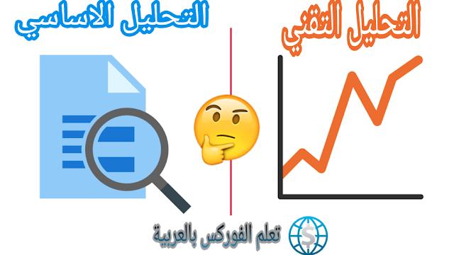 ماهو التحليل و الفرق بين التحليل الاساسي و التحليل الفني او التقني